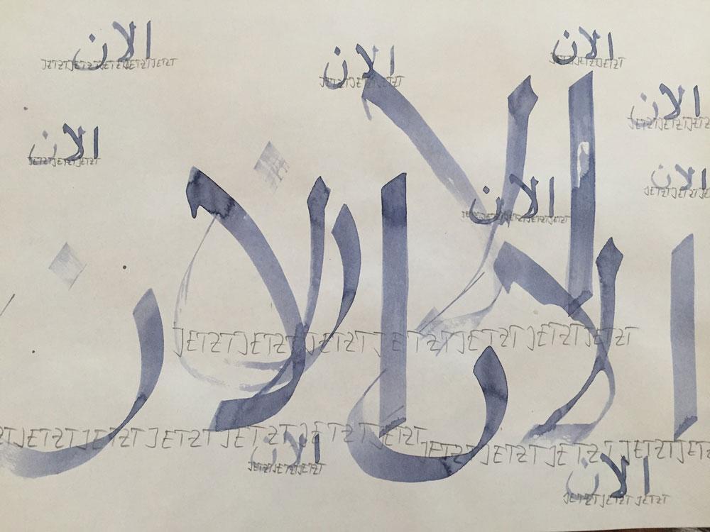 Arabische Schriftzeichen auf Papier